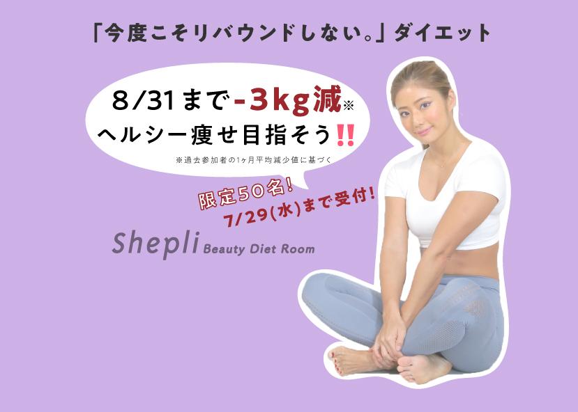 SHEPLI Beauty Diet Roomで8/31まで食べて痩せる!もうリバウンドしない体に!