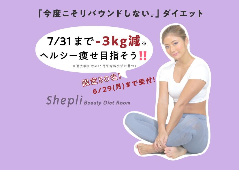 SHEPLI Beauty Diet Roomで7/31まで食べて痩せる!もうリバウンドしない体に!